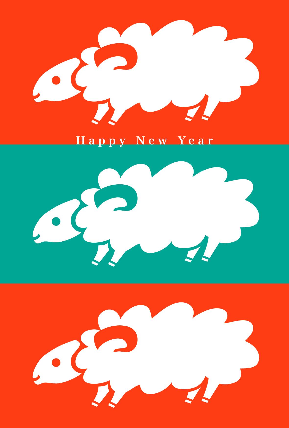 無料】羊のイラスト年賀状 ... : 羊 年賀 無料 : 無料